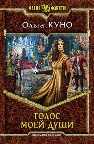 Ольга Куно. Голос моей души