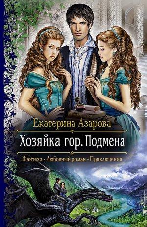 Екатерина Азарова. Хозяйка гор. Подмена