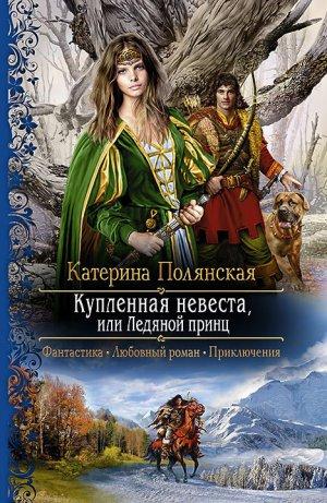 Екатерина Полянская. Купленная невеста, или Ледяной принц