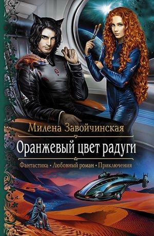 Милена Завойчинская. Оранжевый цвет радуги