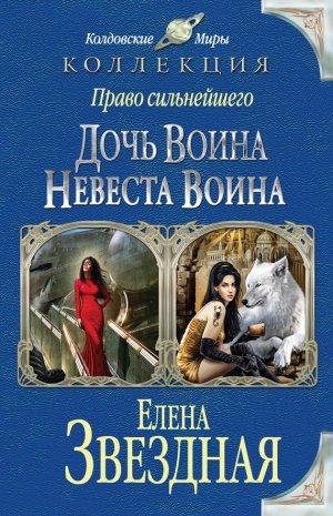 Елена Звёздная. Право сильнейшего. Дочь воина. Невеста воина (сборник)