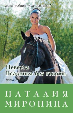 Наталия Миронина. Невеста Всадника без головы