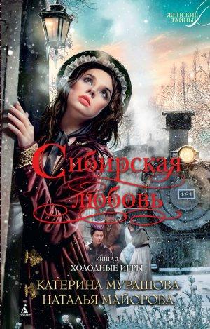 Екатерина Мурашова. Холодные игры