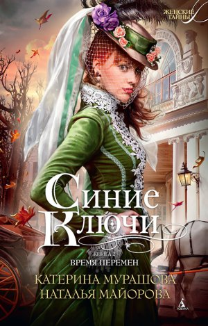 Екатерина Мурашова. Время перемен