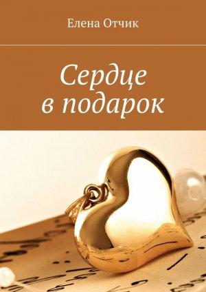 Елена Отчик. Сердце в подарок