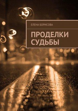 Елена Борисова. Проделки судьбы