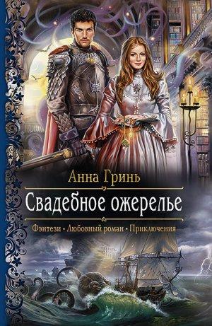 Анна Гринь. Свадебное ожерелье