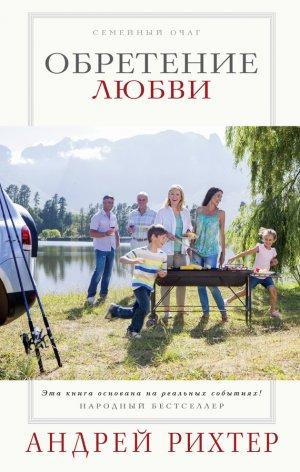 Андрей Рихтер. Обретение любви