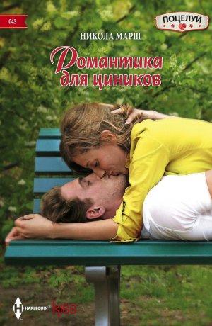Никола Марш. Романтика для циников